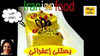 بسـتنی زعـفـرانی ازآشپزخانه خوراک ایرانی - روش درست کردن بسـتنی زعفـرانی و سس انار  |Ice creame