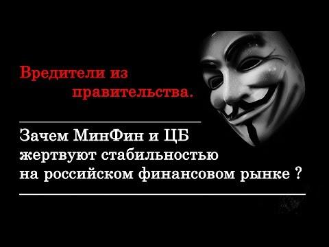 Курс рубля под ударом. Вредители из правительства. Зачем МинФин и ЦБ добивают рубль ?