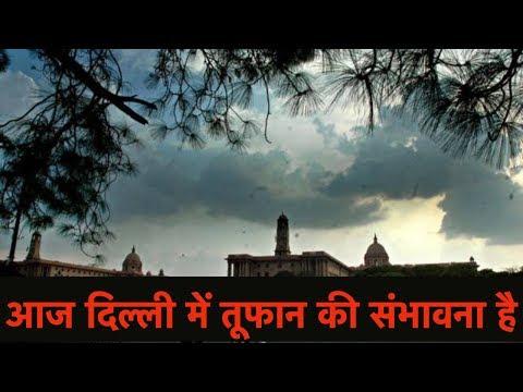 दिल्ली में तूफ़ान और बरसी की संभावना ... HCN News