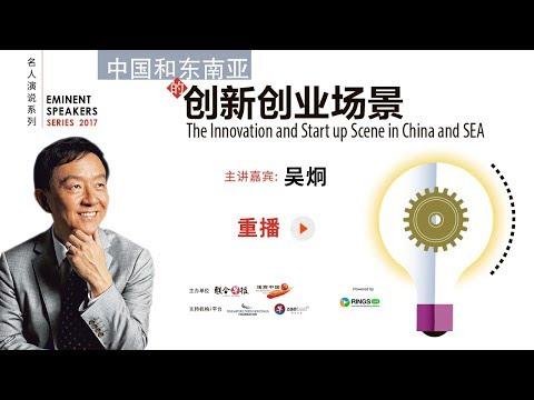 名人演说系列——吴炯:中国和东南亚的创新创业场景 John Wu: The Innovation and Start up Scene in China and Southeast Asia