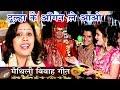 दूल्हा के आंगन ले आओ - Maithili Vivah Geet 2017 - Preeti Mishra