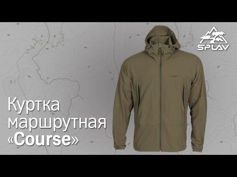 "ОБЗОР.КУРТКА МАРШРУТНАЯ ""COURSE"""