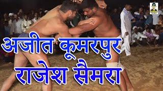 Kusti अजीत कूमरपुर ,राजेश सैमरा ,कजरौठ 2021 II Primus Manthan Newz