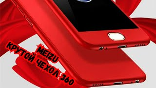 Meizu - чехол полного покрытия, очень классный.(, 2017-12-29T12:55:50.000Z)