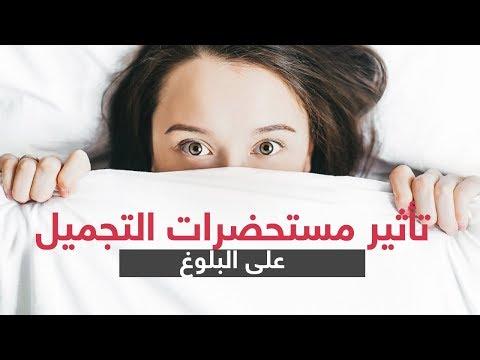 كيف تؤثر مستحضرات التجميل على البلوغ عند الإناث؟  - 10:56-2018 / 12 / 6