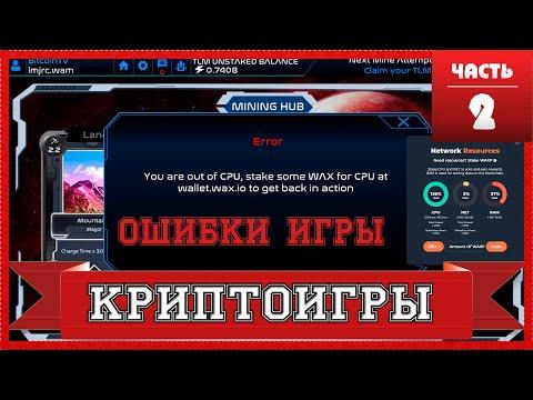 🔥🔥 ALIEN Worlds ОШИБКИ игры, ошибка CPU, Error RAM и другие
