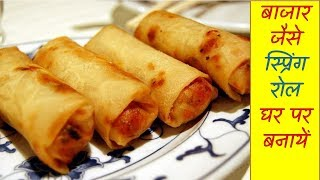 Veg Spring Roll Recipe - स्प्रिंग रोल रेसिपी  - How to make Spring Roll hindi -Spring roll sheets