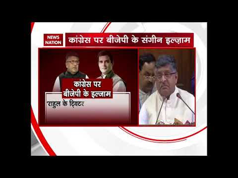Union MInister Ravi Shankar Prasad accuses Congress party of having links with Cambridge Analytica