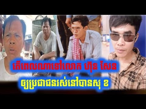 When to Mr Hun Sen Keep the people healthy khmer news today