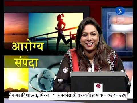 Dr. Pallavi Sapale - Aarogya Sampada (Live) - मुलांचे लसीकरण 13.12.2018