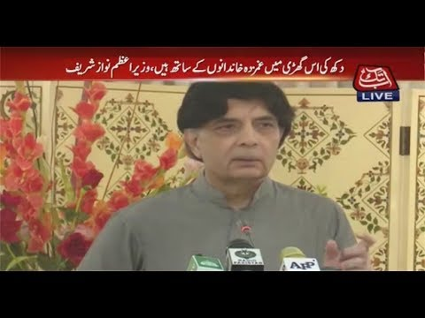 Lahore: Interior Minister Chaudhry Nisar Addressing Press Conference