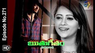 Ruthugeetham (Ruthuragalu-2)   15th August 2018   Full Episode No 271   ETV Telugu