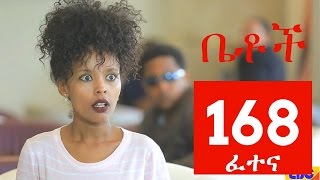 Betoch  Drama -  Part 168 (Ethiopian Drama)