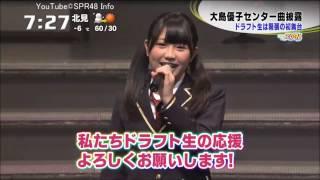 2014/1/25(土) リクエストアワー3日目の前座にて、AKB48Gドラフト生19...