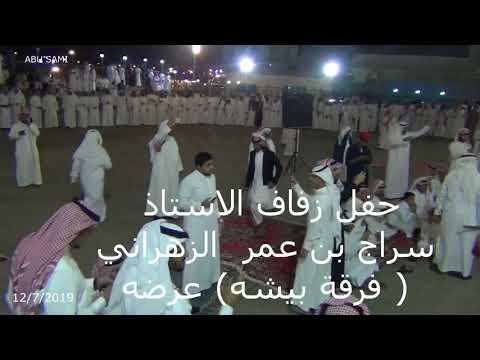عرضة بني بشير ال دغمان (بيده) / زهران
