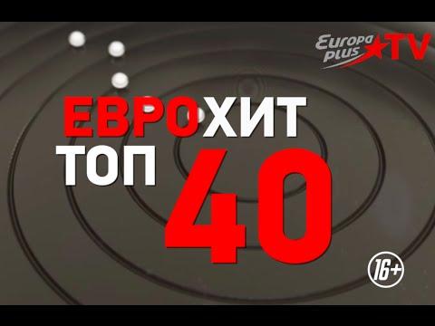 Скачать музыку бесплатно европа плюс март 2018 — топ 40 песен и.