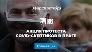 Акция протеста COVID-скептиков: прямая трансляция