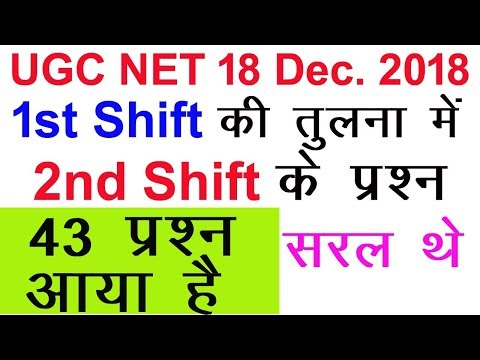1st Shift  की तुलना में 2nd Shift के प्रश्न सरल थे   UGC NET 18 Dec   ध्यान दें PhD MPhil