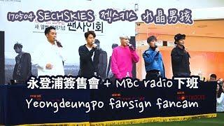 AHHEY | FANCAM 170504 젝스키스 SECHSKIES 水晶男孩 yeongdeungpo fansi…