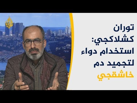 الكاتب الصحفي توران كشلاكجي: تم استخدام دواء لتجميد دم خاشقجي بعد خنقه  - نشر قبل 5 ساعة