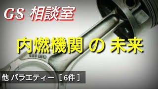 内燃機関の未来 他[6件]/マッドフラップの効果 /A45AMGアフターファイヤ  【GS相談室】