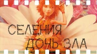 Селения - Дочь Зла / Артур и минипуты
