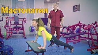 Мастопатия: лучшее упражнение для профилактики. Код здоровья с доктором Бубновским