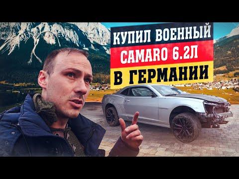 Влог купил шестилитровый Chevrolet Camaro. Влог купил Chevrolet Camaro на военной базе.