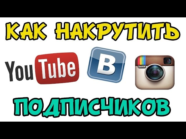 Накрутка подписчиков ВКонтакте (Как накрутить бесплатно)