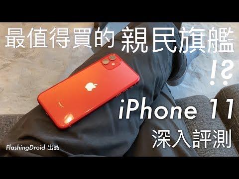 Apple IPhone 11 完整深入評測,最值得買的親民旗艦?超廣角鏡、夜拍大測試!FlashingDroid 出品