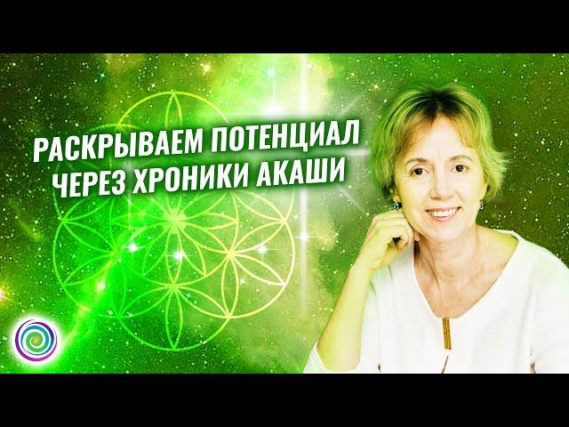 Раскрываем потенциал через хроники Акаши - Ирина Грандлер