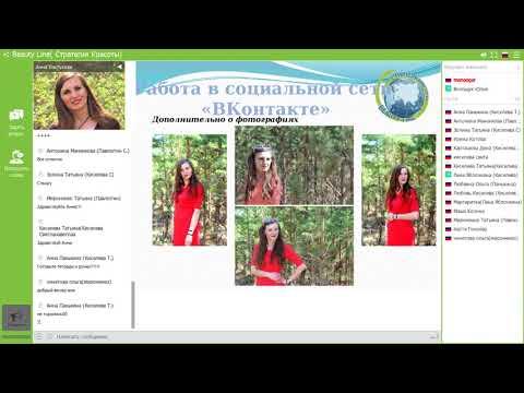 Рекрутинг в ВК. Анна Пастухова для проекта Beauty-Line.