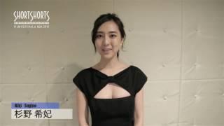 杉野希妃さんから映画祭に向けて応援メッセージをいただきました! 三津谷葉子 動画 26