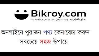 How to post ad on bikroy dot com for sale যেভাবে বিক্রয় ডটকমে এড পোস্ট করবেন Video