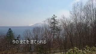 作詞 伊藤 薫 作曲 弦 哲也 画像 北海道 支笏湖 ポロピナイキャンプ場 2...