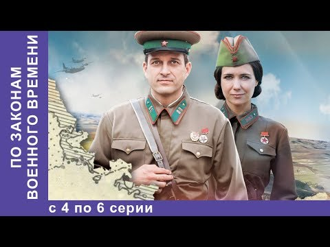 По Законам Военного Времени. Все серии с 4 по 6. Военно - Историческая Драма