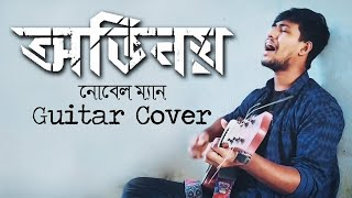 Ovinoy || Noble Man || Guitar cover by Habib