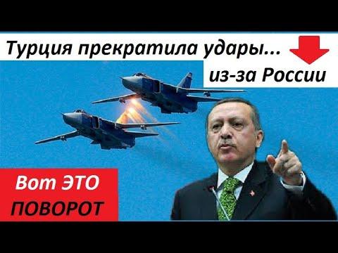 СРОЧНО!!! ТУРЦИЯ ПРЕКРАТИЛА УДАРЫ... из-за РОССИИ - новости мира