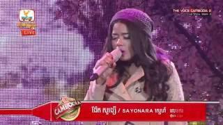 The Voice Cambodia - ង៉ែត សូរង្សី - SAYONARA ស្នេហ៍ - Live Show 29 May 2016