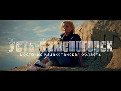 Восточный Казахстан г.Усть-Каменогорск