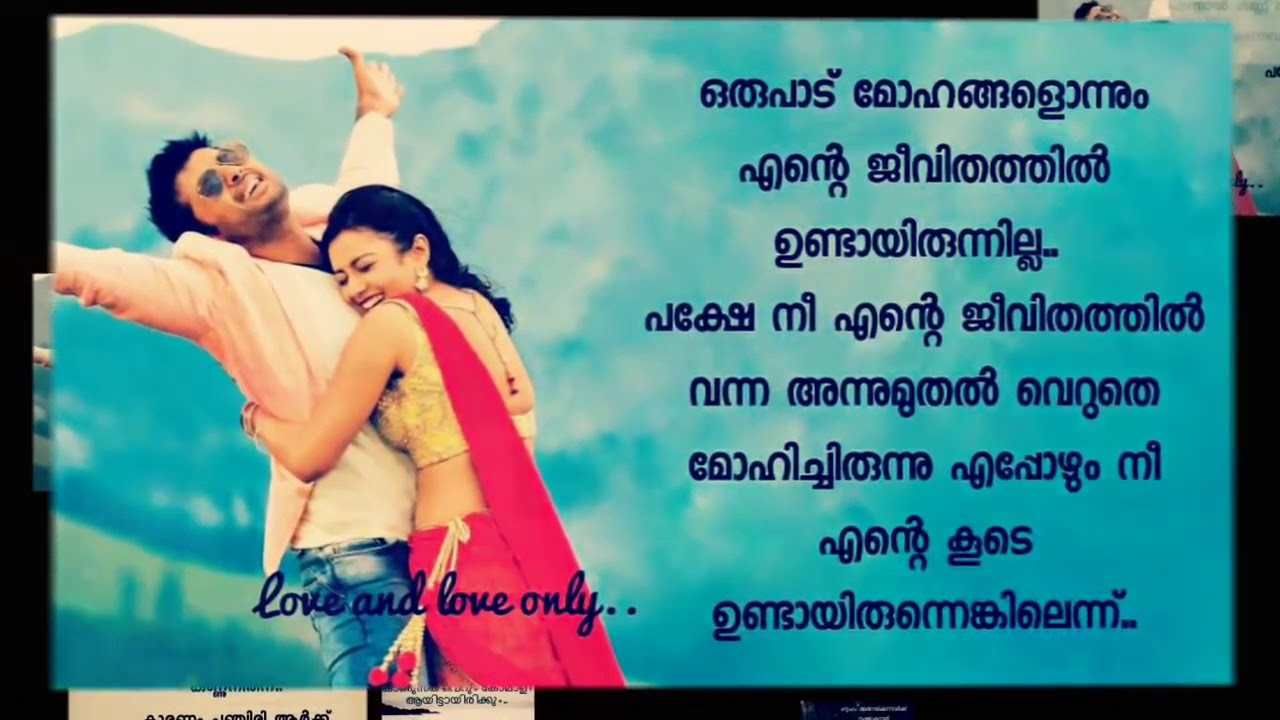 Malayalam Love Failure Sad Songs Emotional Song Youtube