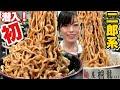 【大食い】最上位級の二郎系大人気ラーメン店【デカ盛り】OPEN初日に山盛り2個食い 大胃王 麺屋桐龍