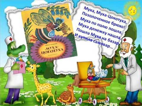 Любимые книжки К. И. Чуковского