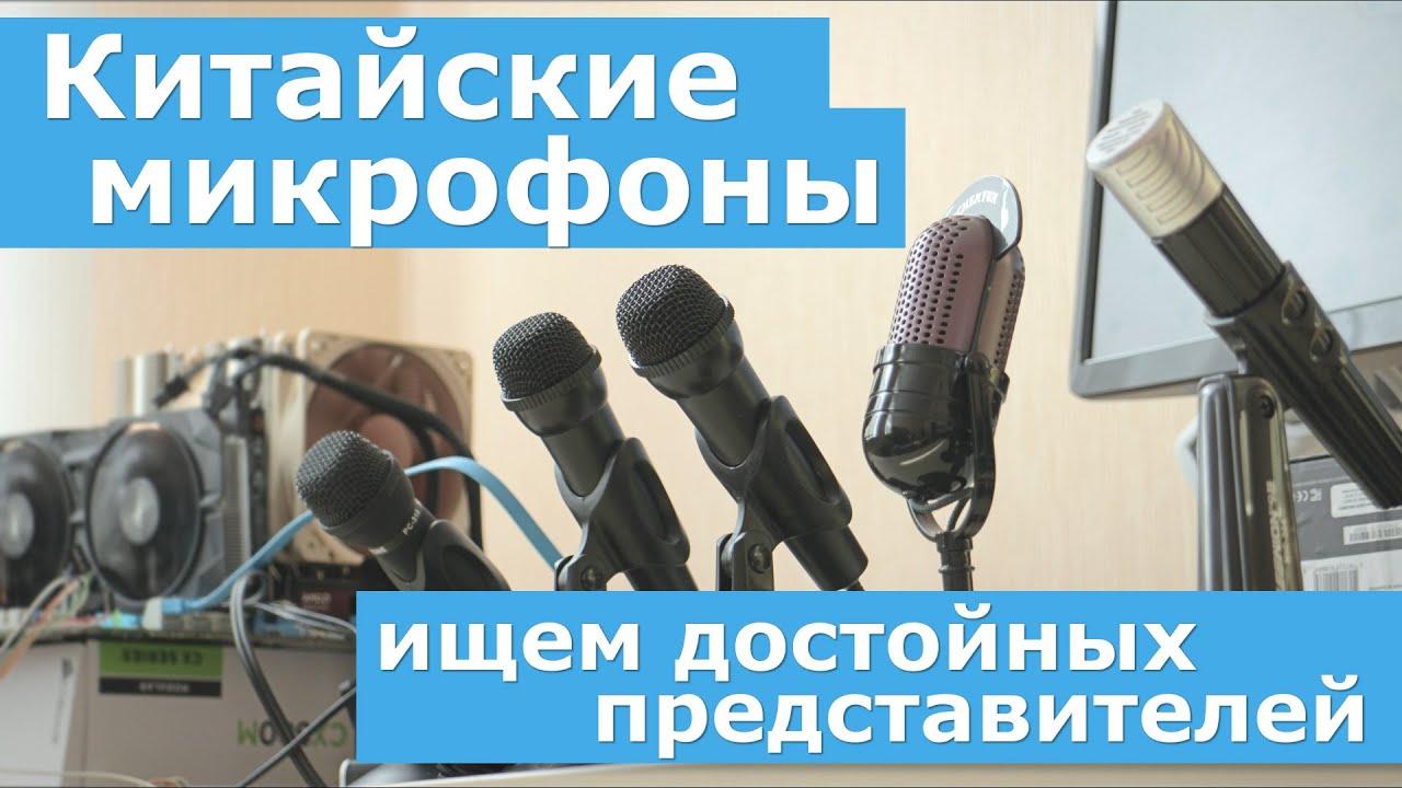 Дешёвые китайские микрофоны - ищем достойных