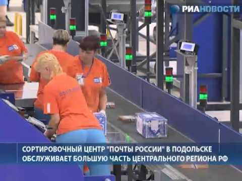 """Автоматизированный центр """"Почты России"""""""