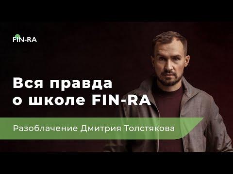 Вся правда о школе FIN-RA    Разоблачение Дмитрия Толстякова [ФИНРА]