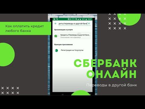 Как оплатить кредит любого банка через Сбербанк онлайн