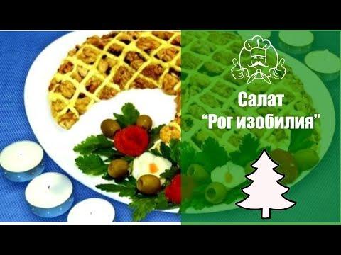 """Итоги конкурса """" лучший Новогодний салата""""из YouTube · Длительность: 52 мин25 с"""