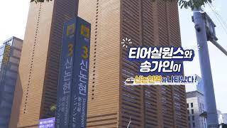 신논현역에 송가인이 떴다?(feat.티어실원스)