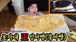이틀 굶고 초거대 왕 잉어빵(붕어빵) 사와서 먹었는데 다 먹을 수 있을까?! - 허팝